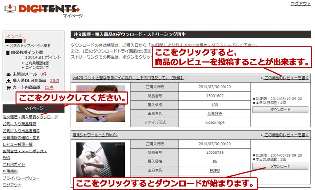 DIGITENTS(デジテンツ)レビューと利用方法 | 素人ゲイ動画PPV(単品購入サイト)