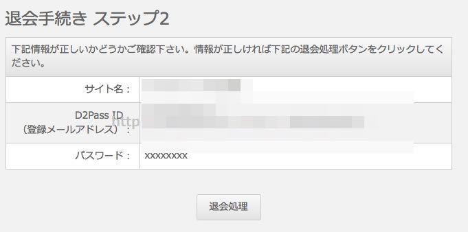 JPBOYSに入会した感想と辛口レビュー 退会・解約方法の解説も紹介!