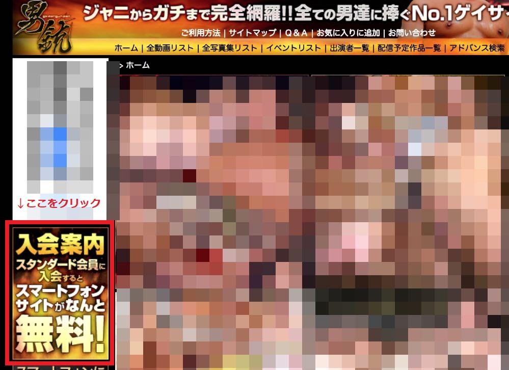 男銃.com ゲイ動画サイトの感想と辛口レビュー 退会・解約方法の解説も紹介!