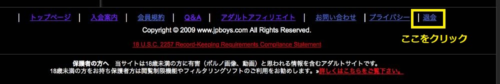 JPBOYSの退会方法、解約方法